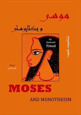 Moses and Monotheism by Sigmund Freud